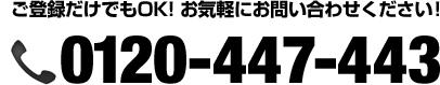0120447443