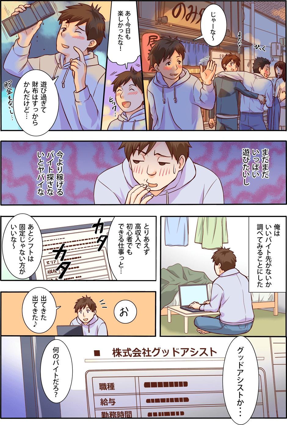 グッドアシストご紹介