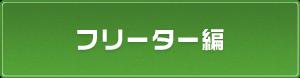 フリーター編
